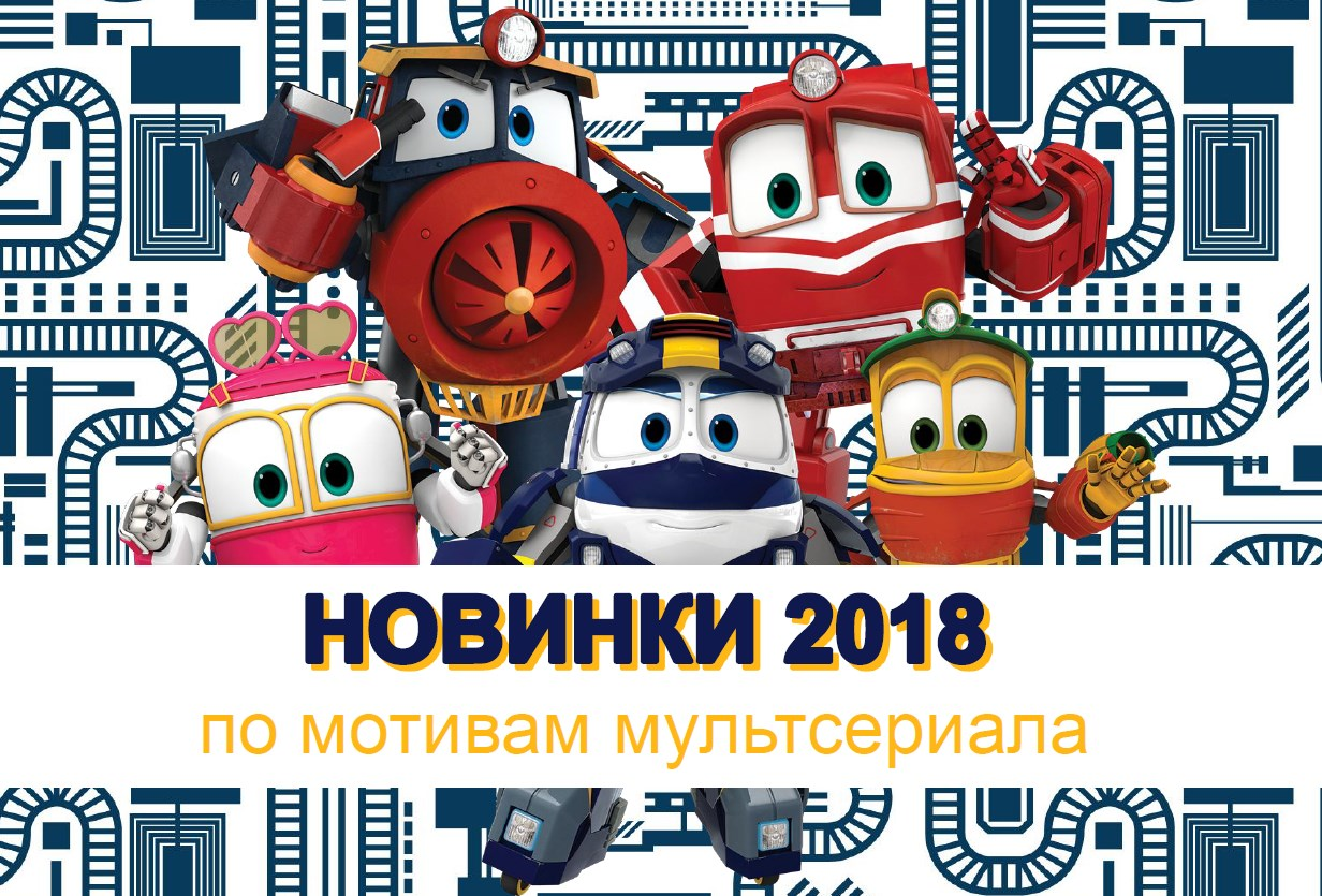 Новинки Robot Trains!